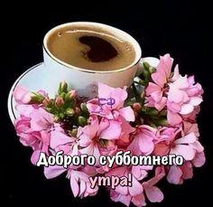 Hermoso y rico KF ☕❤☕ Coffee Vs Tea, Coffee Latte Art, Coffee Cafe, Coffee Drinks, Good Morning My Friend, Good Morning Coffee, Coffee Break, Tea Etiquette, Coffee Flower