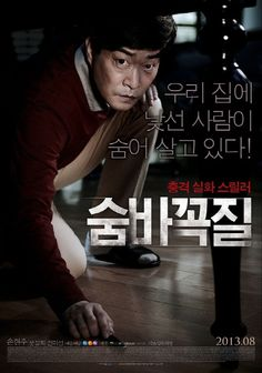 """Hide and Seek Korean Movie 2013 ►This is a thriller mystery with two awards. """"Sung-Soo...lives in an exclusive apartment complex with his wife..and two children...One day, Sung-Soo learns that his... brother has gone missing. Sung-Soo, having a strong sense of guilt, decides to check on his brother's apartment, which is located in a seedy, rundown neighborhood. He then notices codes scrawled along the apartments there, identifying the occupants and gender."""""""