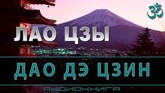 ॐ Лао Цзы - Дао Дэ Цзин (аудиокнига, читает Nikosho) | ЭЗОТЕРИКА | ДАОСИЗМ