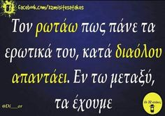 Funny Status Quotes, Funny Statuses, Funny Picture Quotes, Funny Greek, Love Thoughts, Try Not To Laugh, Greek Quotes, Hilarious, Funny Shit
