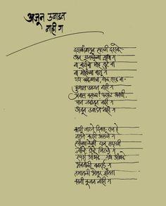 #Marathi #Calligraphy by BGLimye #Poetry by Sandeep Khare