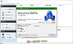 Alcohol 52% Free Edition 2.0.3.8703  Alcohol 52%--バージョン情報--オールフリーソフト