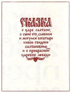 «Шрифты для художников оформителей», Г. Кликушин (1984)