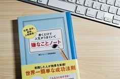 「嫌なことノート」でストレスフリーに生きるヒントを探してみよう | ヘタノヨコズキ