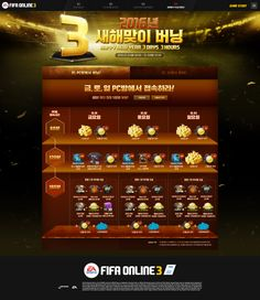 http---fifaonline3.nexon.com-events-151203-burning3.aspx (20160102)