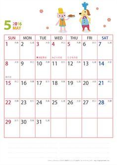【2016年5月】 動物イラストカレンダー