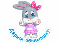 Hug Gif, Bunny Images, Covet Fashion Games, Humor, Cool Words, Smurfs, To My Daughter, Congratulations, Projects To Try
