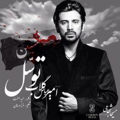 دانلود آهنگجدیدامیر عباس گلاببا نامتوسل Download New SongBy Amir Abbas GolabCalledTavasol