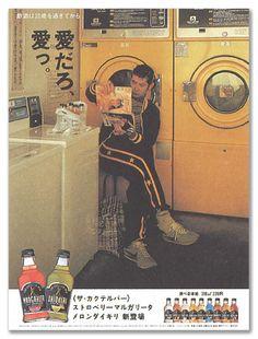 「愛だろ、愛っ。」のコピーから読む「愛」のこと | 宣伝会議デジタル版 80s Ads, Retro Ads, Bussines Ideas, Teddy Boys, Copywriting, Print Ads, Layout Design, Photo Art, Advertising
