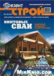 Презент-Строй № 2 2014  http://mirknig.com/jurnaly/arhitektura_i_stroitelstvo/1181677267-prezent-stroy-2-2014.html