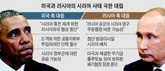 시리아 놓고 美와 격돌 러시아 核폐기 협정 중단 선언 - 조선일보