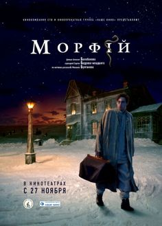 Морфий (Morphiy) 2008