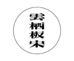雲栖板宋的靈感源於我看過的一本由清代杭州雲栖寺刻印的佛經。個人認為極其適合作為一些印刷品的版頭用字,例如影印古籍、獨立印刊等相應風格的標題。於是我盡最大的努力沿襲它原本莊嚴的風格以及具有強烈對比感的結構特徵并製作了其餘46個字樣,包括進行了對一些主要筆劃的筆勢分析以便更好的完善它們的美感。By: 魏健峰(八嶺孤人)