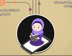Noor Khalil on Behance Best Ramadan Quotes, Youtube Editing, Storyboard, Behance, Animation, Creative, Illustration, Illustrations, Motion Design