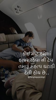 Like Quotes, Best Quotes, Good Thoughts, Positive Thoughts, Love Diary, Gujarati Quotes, Zindagi Quotes, Jokes In Hindi, Cute Love Songs