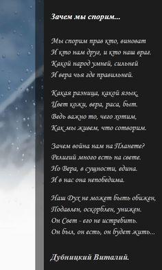 """Стихи. """"Зачем мы спорим..."""". Автор Дубницкий Виталий."""