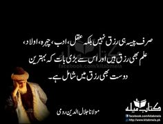 Maulana Rumi Quotes In Urdu Oo Rumi Quotes Urdu Quotes