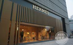 """导语:2014年10月23日,来自法国巴黎的经典手工艺品牌爱马仕,迎来了其在北京的第四家专卖店——新光天地专卖店的盛大开幕。这是继九月上海""""爱马仕之家"""""""