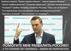 Под  требованиями  скрывается  истинная  причина.  КТО  ИДЁТ  ЗА  НИМ,  ТОЖЕ  СТРАНУ  СВОЮ  ПРОДАТЬ  ГОТОВЫ ?  Разберитесь  rusnod.ru/  refnod.ru/  o-nod.ru/