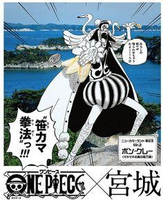 One Piece 宮城:ボン・クレー