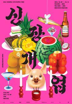 2015 국민대학교 시각디자인학과 기획전 <신장개업> :: 텀블벅 Sketch Design, Art Design, Book Design, Cover Design, Food Graphic Design, Graphic Design Posters, Research Poster, Photo Images, Graphic Artwork