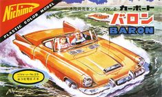 Baron car boat, 1961, Illustration by Shigeru Komatsuzaki --