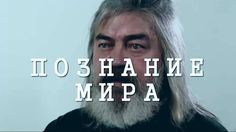 Алексеев С.Т. ПОЗНАНИЕ МИРА!!