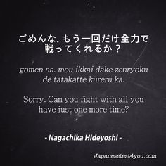 "japanesetest4you: "" Learn more Japanese phrases from Tokyo Ghoul """