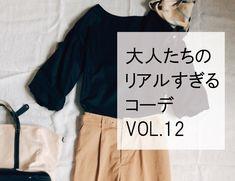 大人たちのリアルすぎるコーデ VOL.13 | CONTINEW haco!