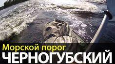 Морской порог Черногубский   Беломорские приключения 2016   Приключения ...