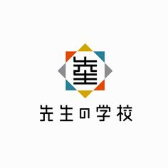 designdesignさんの提案 - エンターテイメント集団「先生の学校」のロゴ   クラウドソーシング「ランサーズ」 Logo Design, Company Logo, Inspire, Space, Logos, Floor Space, A Logo, Legos