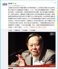 美帝網投資博客: 《中国今天不宜建造超大对撞机》杨振宁得罪人了,因为他反对千亿建对撞机,我认为杨振宁没有好下场了。哈哈...