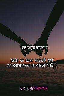 30+ Best Bengali Status For Whatsapp & Facebook | বাংলা