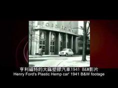2012榮耀盼望 Vol.197 大麻纖維做成的汽車 - YouTube