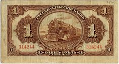 Russia-Russian-Asian_Bank-Banknote-1-Obverse.png (3507×1911)