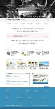 四国化工機株式会社 http://www.shikoku-kakoki.co.jp/