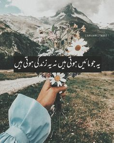 Poetry Quotes In Urdu, Quran Quotes Love, Best Urdu Poetry Images, Urdu Quotes, Cute Quotes, Love Drawings Couple, 1 Line Quotes, Childhood Quotes, Gossip Girl Quotes