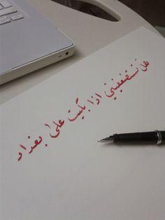 هل تستضعفيني اذا بكيت على بغداد؟ Poetry, Container, Calligraphy, Lettering, Poetry Books, Calligraphy Art, Poem, Hand Drawn Typography, Poems