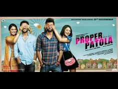 Proper Patola Full Movie 2014 | HD Movie | Punjabimeo.com  Proper Patola Movie 2014 is an entertaining Punjabi comedy movie. This movie comprises love and twist in relationships with really interesting comic ideas. The star cast of the movie includes Neeru Bajwa as actress who is doing double role in the movie and the favourite duo of Punjabi movies i.e. Yuvraj Hans and Harish Verma. CLICK HERE TO DOWNLOAD :: PROPER PATOLA MOVIE