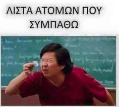Lol but true Greek Memes, Funny Greek Quotes, Dark Jokes, Savage Quotes, Real Friends, Funny Stories, Just For Laughs, Funny Photos, Funny Jokes