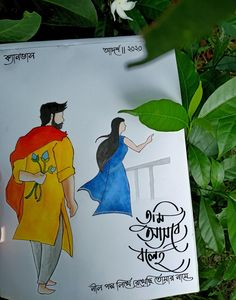 Love Quotes For Him Funny, Love Quotes Photos, Rainy Day Photography, Hand Photography, Easy Hand Drawings, Art Drawings, Picnic In Paris, Bengali Art, Bangla Love Quotes