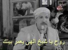 ربي يعمر بيتك Arabic Memes, Arabic Funny, Funny Arabic Quotes, Ali Quotes, Jokes Quotes, Cute Memes, Funny Jokes, Funny Comments, Funny Comics
