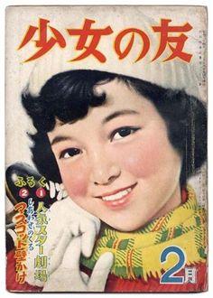 少女の友〈昭和30年2月号〉 - すぺくり古本舎