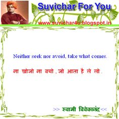 Read And View More Suvichar Quotes Good Thought Anmol Vachan