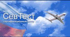 Сертификация строительных материалов от СевТест | Севтест - центр по сертификации