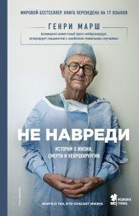 Книга нейрохирурга. - onoff49