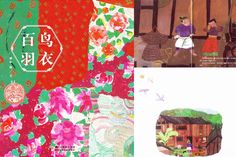 """蔡皋: 《百鸟羽衣》 CAI Gao: """"Clothes made from the feathers of 100 birds"""" Chinese Book, 10 Picture, Feathers, Birds, China, Illustration, How To Make, Painting, Clothes"""