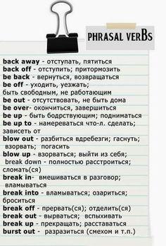 russian useful verbs