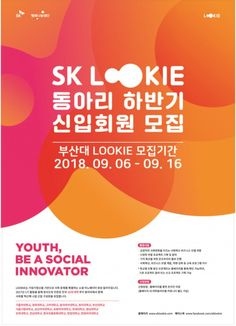 SK LOOKIE 동아리 하반기 신입회원 모집 Web Design, Graphic Design, Illustrations And Posters, Editorial, Banner, Layout, Kpop, Orange, Movie Posters