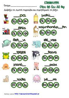 Χατσίκου Ιωάννα http://taksiasterati.blogspot.gr Όνομα:__________________ Διάλεξε τη σωστή παρεούλα και συμπλήρωσε τη λέξη.